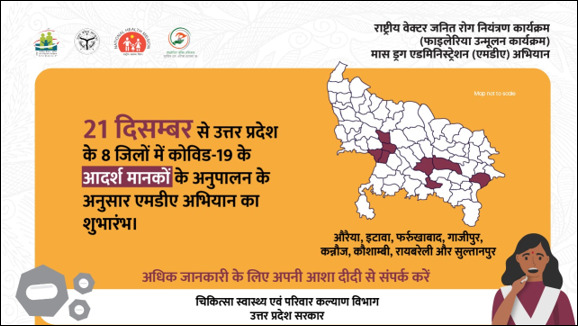 #MassDrugAdministration will be undertaken in 8 districts of Uttar Pradesh & 1 district of Assam from 21 Dec following #COVID19 protocols @MoHFW_INDIA @drharshvardhan @NTDFreeIndia ​